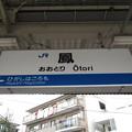 鳳駅 駅名標【羽衣支線】
