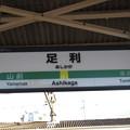 写真: 足利駅 駅名標