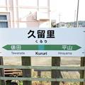 Photos: 久留里駅 駅名標