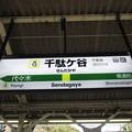 Photos: #JB12 千駄ヶ谷駅 駅名標【西行】