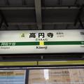 Photos: #JB06 高円寺駅 駅名標【中央総武線 西行】