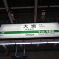 Photos: [新]大宮駅 駅名標【東北新幹線 下り】