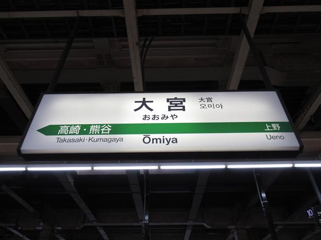 Photos: [新]大宮駅 駅名標【上越・北陸新幹線 下り】