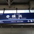写真: #KK37 横浜駅 駅名標【下り】