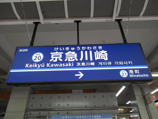 Photos: #KK20 京急川崎駅 駅名標【大師線】