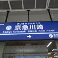 写真: #KK20 京急川崎駅 駅名標【大師線】