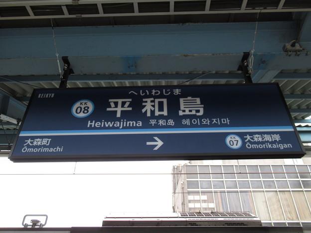 #KK08 平和島駅 駅名標【上り】