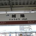 Photos: 城陽駅 駅名標