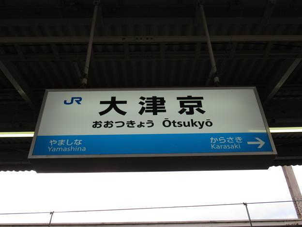大津京駅 駅名標【下り】