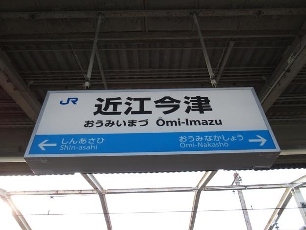 近江今津駅 駅名標