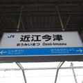 Photos: 近江今津駅 駅名標