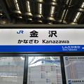 [新]金沢駅 駅名標
