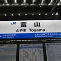 [新]富山駅 駅名標