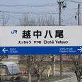 Photos: 越中八尾駅 駅名標