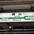 Photos: 郡山駅 駅名標【東北線・磐越西線】