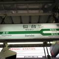 仙台駅 駅名標【東北線・仙山線】