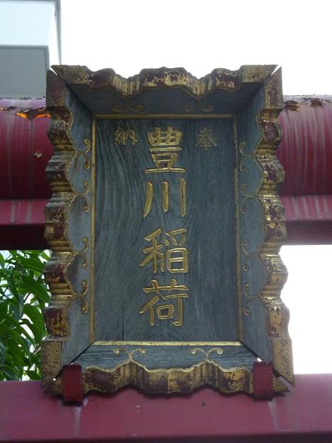 豊川稲荷(江東区猿江) 03