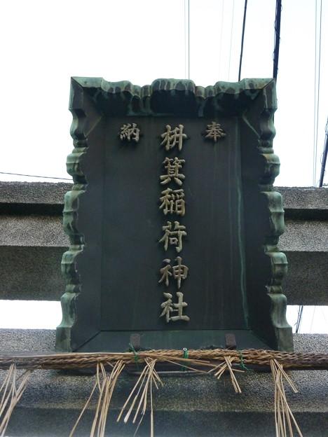 桝箕稲荷神社 02