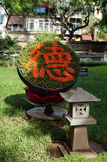 漢字文化圏 ベトナム
