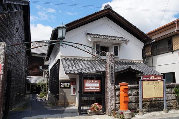大正村資料館