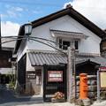 Photos: 大正村資料館