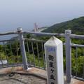 写真: 衛星ケ丘展望台