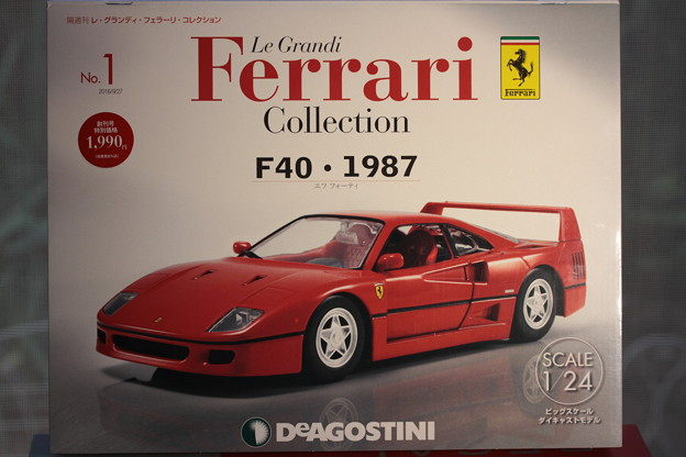 Le Grandi Ferrari Collection No.1 F40 1987
