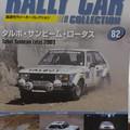 写真: DeAGOSTINI RALLY CAR COLLECTION 82