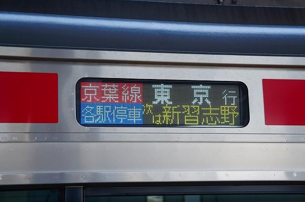 京葉線 東京