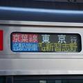 写真: 京葉線 東京