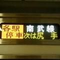 写真: 南武線