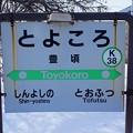 Photos: K38 豊頃