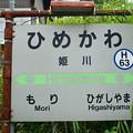 Photos: H63 姫川
