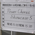 写真: Power Chorus Showcase 5