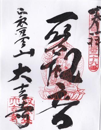 湖北 大吉寺 ご朱印 IMG_20160525_00031