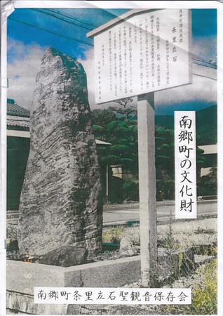 長浜 南郷会館 文化財保存の小冊子 IMG_20160523_0001