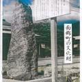 Photos: 長浜 南郷会館 文化財保存の小冊子 IMG_20160523_0001