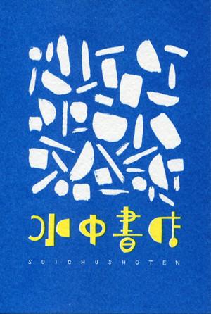 水中書店 a0258052_16543966