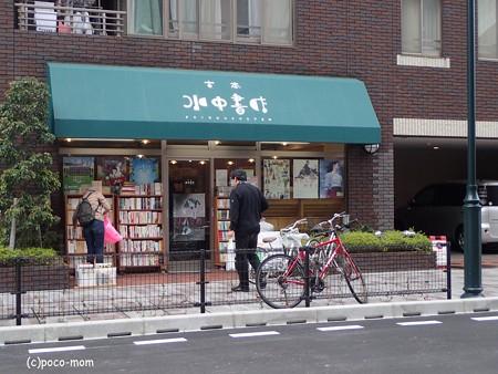 水中書店 P4030288