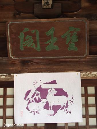 西國寺 西国寺 宝来・絹枝 羊 P4120233