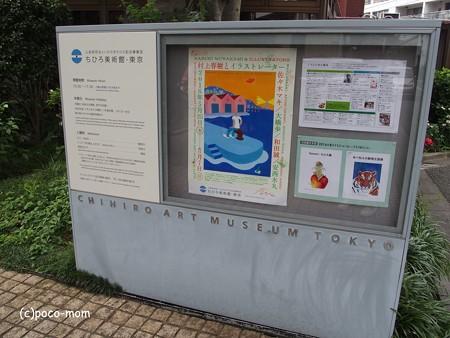 村上春樹とイラストレーター P7170381