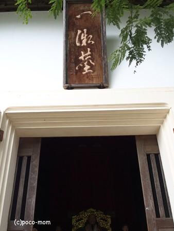 安楽寺 P8150040