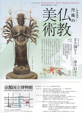 丹後の仏教美術 京都国立博物館 縁城寺 千手観音 IMG_20160831_0012