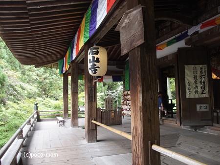 石山寺 本堂 P8270317