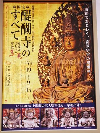 醍醐寺のすべて 2014年06月29日_P6291713