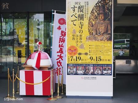 醍醐寺のすべて 2014年07月20日_P7200003