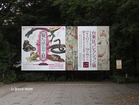東京藝術大学大学美術館 驚きの明治工藝 PA090379