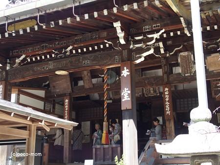 今熊野観音寺 泉涌寺塔頭 PA160600