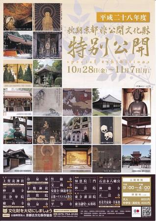 2016 京都特別公開 IMG_20161104_0002