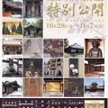 写真: 2016 京都特別公開 IMG_20161104_0002